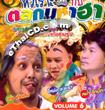 Comedy : Mum - Teng - Nhong - Talok maha ha vol.6