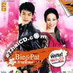 CD + Karaoke VCD : Bie & Pat Suthasinee - Kang Lhung Parb