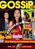 Gossip Star : vol. 172