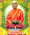 Thed Lae Sorn Nark : Buad Maha Mongkol