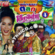 Morlum concert : Sieng Isaan band - Mahakum Talok 4
