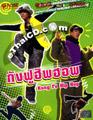 Kung Fu Hip-Hop [ DVD ]