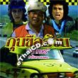 Goonsue Auan [ VCD ]