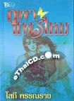 Thai Novel :  Poopa Prae Mhai