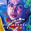 Su Boonlaeng : Prode Fung Eak Krung