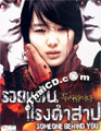 Someone Behind You [ DVD ]
