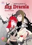 Thai Novel : My Dracula