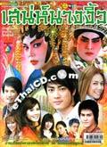 'Sanae Narng Ngew ' lakorn magazine (Cheewit Dara)