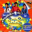 Karaoke VCD : Grammy - 3 Noom 3 Cha Sah Saderd - Vol.2