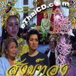 Thai TV serie : Sung Thong - Vol. 39-40