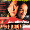 Born to Be King [ VCD ]