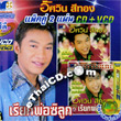 CD+Karaoke VCD : Aussawin Srithong - Riek Poh Si Loog