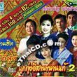Karaoke VCDs : Dee Tee Sood - Loog Thoong Esarn Kanarntae Vol.2