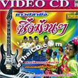 VCD : Sound Lum Sing - Sing Muan Muan