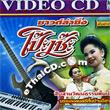 VCD : Sound Lum Sing - Poh Cheh