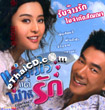 Contract Lover [ VCD ]