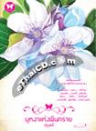 Thai Novel : Bunga Hang Puen Trai