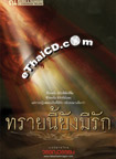 Thai Novel : Trai Nee Yung Mee Ruk 1+2