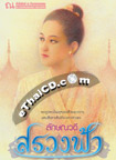 Thai Novel : Sruang Fah 1+2