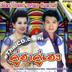 Karaoke VCD : Sriprai & Tossapol - Koo Har Koo Heng