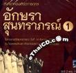 Concert VCDs : Aksara Soontaraporn - Vol.1