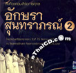 Concert VCDs : Aksara Soontaraporn - Vol.2