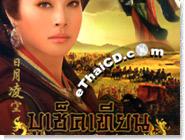 HK serie : The Shadow of Empress Wu - Box.1