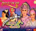 Li-kay : Koong Suthirath - Dokfa Nai Fhun