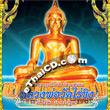 Documentary VCD : Lhuang Poh Wat Rai Khing