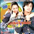 Thai TV serie : Poo Gorng Jao Saney - set #13