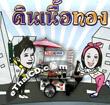 CD+Karaoke VCD : OST - Din Nuer Thong