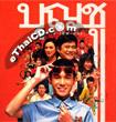 Boonchoo 9 : I-Love-Sa-Ra-Oo [ VCD ]