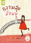 Book : Kwarm Suk See Chompoo