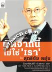 Book : Pid Jark Nee Mai Chai 'Rao'