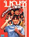 Boonchoo 9 : I-Love-Sa-Ra-Oo [ DVD ]