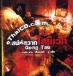 Gong Tau [ VCD ]