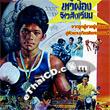 Khao Pong Jao Sungwien [ VCD ]