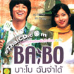 Ba:Bo [ VCD ]