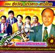 Talok Concert : Petch Pin Thong - Soo Kwan Bao Lao - Sao Thai
