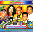 Talok Concert : Petch Pin Thong - Wun Jaek Kaaw