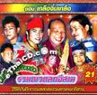 Talok Concert : Petch Pin Thong - Kluer Jim Kluer