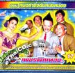 Talok Concert : Petch Pin Thong - Morlum Sing Thom Ning Nong