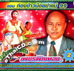 Talok Concert : Petch Pin Thong - Gong Kao Noy Kah Mae 99