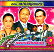 Talok Concert : Petch Pin Thong - Thao Bor Yoo Som Thao