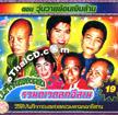 Talok Concert : Petch Pin Thong - Woon Wai Yorn Ngern Larn