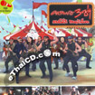 Karaoke VCD : Carabao - 3 Cha Rob Nee pee bah Rob nah phee bork