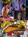 Thai TV serie : Sung Thong [ DVD ] - set 21