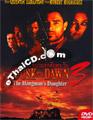 From Dusk Till Dawn 3 : The Hangman's Daughter [ DVD ]