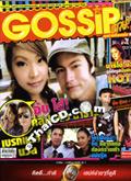 Gossip Star : vol. 179