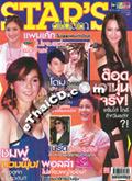 Cheewit Dara : Vol. 543 [December 2008]
